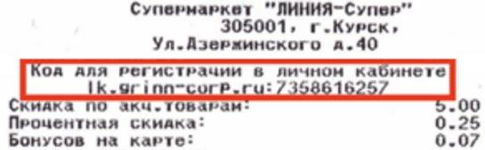 код регистрации в чеке